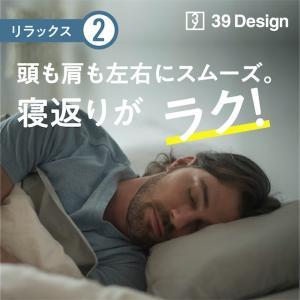 39デザインピロー フラットタイプ 枕 人肌感触 新素材使用 メッシュ加工オリジナルカバー付|39design|03