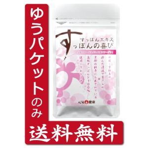ゆうパケット 送料無料 元気一番 オリジナルサプリ すっぽんの喜びシリーズ すっぽんエキス ダイエット 国産すっぽん アミノ酸 コラーゲン ビタミン 脂肪燃焼|39genki1