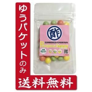 【ゆうパケット送料無料】元気一番オリジナルサプリ・プルプル酢グミ(レギュラー)果実酢・ビタミンC・栄養機能食品|39genki1