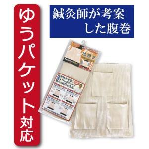 ゆうパケット対応 暖暖生活 温援帯 カイロポケット付き 腹巻 冷房対策 冷え性 むくみ改善 血行促進 代謝アップ 体温アップ 腰痛 婦人病 坐骨神経痛 ツボ|39genki1