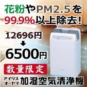 【送料無料】アイリスオーヤマ 加湿空気清浄機(HXF-A25 ホワイト)空気清浄・加湿・PM2.5・花粉・アレル物質|39genki1