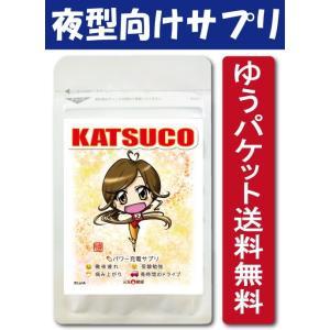 ゆうパケット 送料無料 元気一番 オリジナルサプリ KATSUCO 勝子 国産すっぽん アミノ酸 コラーゲン DHA EPA 夜型 受験勉強 夜勤 ロングドライブ|39genki1