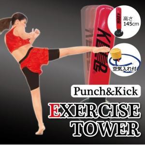 Punch&Kick EXERCISE TOWER エクササイズタワー サンドバッグ ダイエット エクササイズ ボクササイズ 筋トレ ストレス発散 リフレッシュ パンチ キック|39genki1