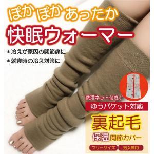 快眠 暖かレッグウォーマー 熟睡 男女兼用 末端冷え性 関節痛 古傷痛 靴下 足のむくみ 裏起毛 保温  パイル編み|39genki1