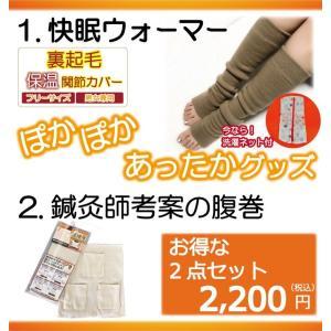2点セット 快眠レッグウォーマー  針灸師考案 腹巻 男女兼用 冷え性 古傷痛 靴下 裏起毛 パイル編み カイロポケット付き むくみ改善 血行促進 代謝アップ|39genki1