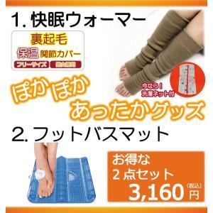 2点セット 快眠レッグウォーマー フットバスマット日本製 男女兼用 冷え性 古傷痛 靴下 裏起毛 パイル編み 角質除去 かかとケア 血行促進 代謝アップ 防臭|39genki1