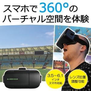 グリーンハウス VRゴーグル 3D映像 バーチャル VRの世界 360度リアリティ iphone スマホ ギフト GH-VRHA-BK|39genki1