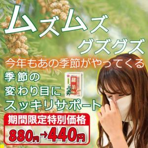 甜茶 てんちゃ 健康茶 花粉 すぎ ひのき ブタクサ アレルギー 緩和 予防 季節の変わり目 敏感 ノンカフェイン 甜茶懸鈎子 100% 健康食品