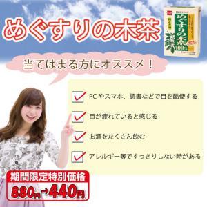 めぐすりの木茶 健康茶 PC スマホ 目の疲れ お酒の飲みすぎ 日本国産 アイケア 花粉 すぎ ひのき ブタクサ アレルギー 健康食品|39genki1