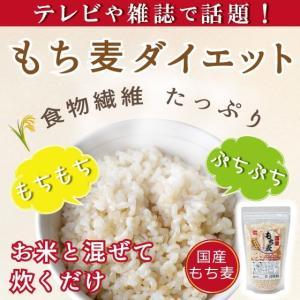 もち麦 大麦 北海道産 キラリモチ βグルカン 雑穀 食物繊維 ダイエット ヘルシー 美容 健康 350g|39genki1