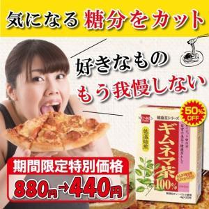 ギムネマ茶 ダイエット 美容 健康 糖分吸収抑制 健康茶 健康食品 ギムネマ・シルベスタ100%|39genki1