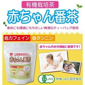 赤ちゃん番茶 有機栽培 有機JAS規格認定 無漂白ティーバッグ 水分補給 低カフェイン 低タンニン 健康茶|39genki1