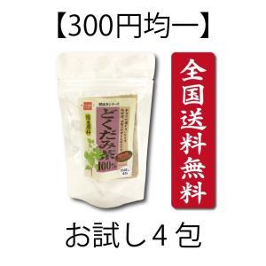 送料無料 300円均一 お試し どくだみ茶 日本産 どくだみ100% ノンカフェイン 健康 美容 ポイント消化|39genki1