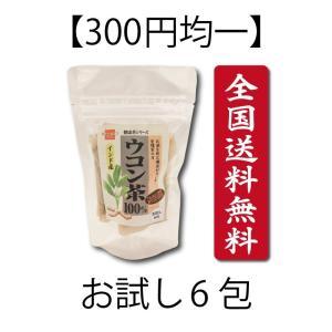 送料無料 300円均一 お試し ウコン茶100% 秋ウコン クルクミン 肝機能を高める 二日酔い 予防 美肌 美容 健康 健康茶 健康食品 ポイント消化|39genki1