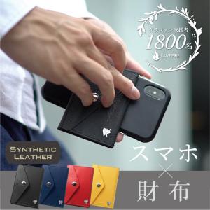 財布 ミニマム キャッシュレス スマホ 簡単に取外し iPhone Android カード収納 小銭入れ 大容量 極薄 コンパクト 合成皮革 andW SANBASHI|39storethanks