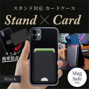 Magsafe対応 カード収納 スマホスタンド パスケース ホルダー 簡単に取外し iPhone Android 薄型 軽量 シンプル レザー調 ブラック SANBASHI|39storethanks