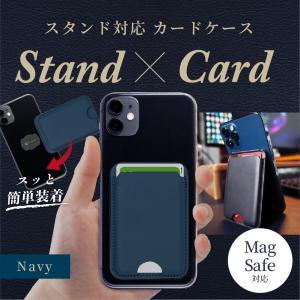 Magsafe対応 カード収納 スマホスタンド パスケース ホルダー  簡単に取外し iPhone Android 薄型 軽量 シンプル レザー調 ネイビー SANBASHI|39storethanks