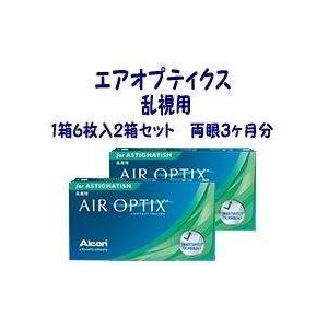 エアオプティクス乱視用 2箱セット|3a-contact