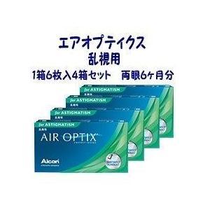 エアオプティクス乱視用 4箱セット|3a-contact
