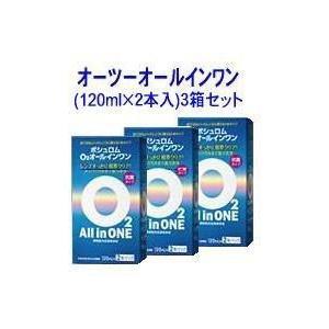 O2オールインワン(2本パック)  120ml×3本|3a-contact