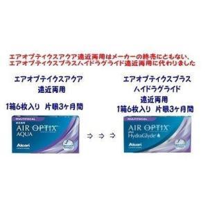 エアオプティクスアクア遠近両用 1箱|3a-contact