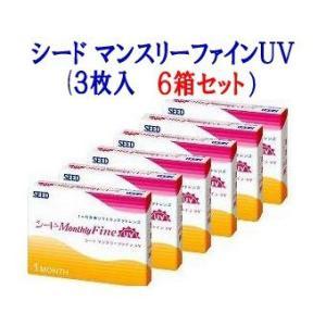 マンスリーファインUV  6箱セット|3a-contact