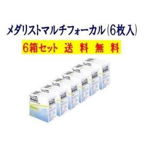 <title>メダリストマルチフォーカル送料無料 送料0円 6箱セット</title>