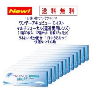 ワンデーアキュビューモイストマルチフォーカル 人気急上昇 評価 送料無料お得な 12箱セット