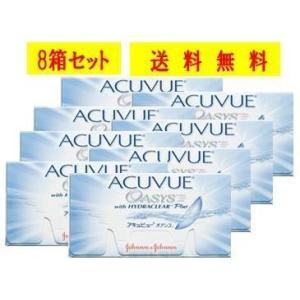アキュビューオアシス送料無料 8箱セット|3a-contact