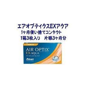 エアオプティクスEXアクア 1箱|3a-contact