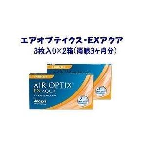 エアオプティクスEXアクア 2箱セット|3a-contact