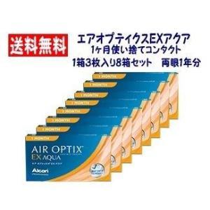 エアオプティクスEXアクア送料無料 8箱セット|3a-contact
