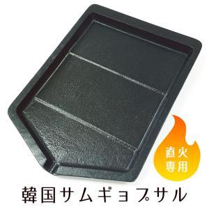 サムギョプサル 韓国 焼肉 脂が自然と流れ落ちる 斜め サムギョプサル用 焼肉用 煙少ない 傾斜 コ...