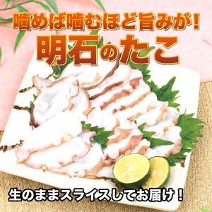 兵庫県 明石市 明石たこ 生スライス 20枚入り(約7〜9g/枚)× 3パック 冷凍|3chokud