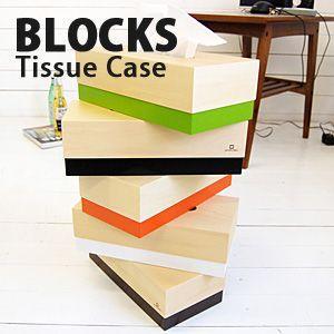 【ヤマト工芸】 BLOCKS ブロックス(ティッシュケース)|3chome-market