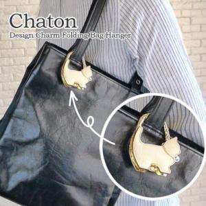 【PalaDec/パラデック】 Chaton Charm Folding Bag Hanger シャトン チャームスタイル バッグハンガー|3chome-market