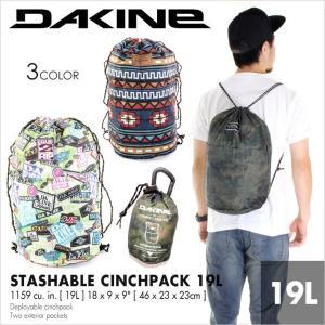 リュック メンズ DAKINE STASHABLE CINCH PACK19L - AG237030 - AG237-030 ダカイン バックパック 折り畳み 新作 日本正規販売店 STASHABLE COLLECTION|3direct