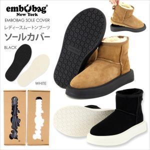ソールカバー 着せ替え embobag エンボバッグ SOLE COVER [EBO-01] / ムートンブーツ用 UGG EMU 対応 ラバー製 ラバーソール カスタマイズ オシャレ|3direct