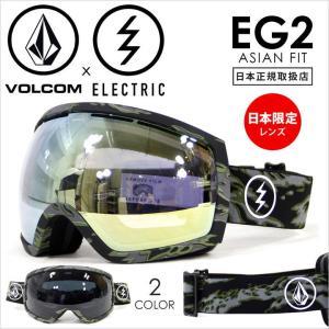 ゴーグル メンズ VOLCOM x ELECTRIC EG2 - EG2VCO ボルコム エレクトリック スノーゴーグル スキー スノーボード スノボー スノー コラボ  16 17 日本正規取扱店|3direct