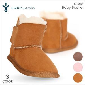 ムートンブーツ キッズ ベビー EMU BABY BOOTIE - B10310 emu ムートンブーツ エミュー ブーツ ブーティー ファーストシューズ シープスキン 女の子 男の子|3direct