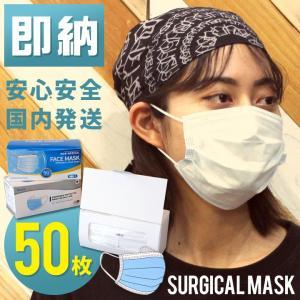 【50枚】【即納】【在庫あり】 マスク 大人用 即日発送 使い捨て 箱 サージカルマスク 3direct