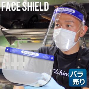 【1枚 / バラ売り】 フェイスシールド 在庫あり ウィルス対策 大人用 即納 即日発送 フェイスガード 飛沫 軽量 FACE SHIELD GUARD 3direct