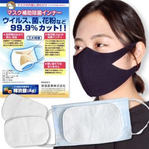 【即納】【あすつく対応】 マスク 補助除菌インナー 2枚入り 柿渋銀(Ag) 洗って使える除菌インナー フィルター 3direct