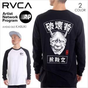 RVCA ロンT メンズ KABUKI AH042-063 AH042063 2017秋冬 ブラック/ホワイト/黒/白 S/M/L|3direct