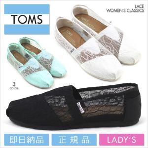 TOMS SHOES レディース レース トムス スリッポン Lace Women's Classics トムズシューズ TOMS SHOES トムス スリッポン シューズ レディース|3direct