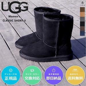アグ UGG クラシック ショート II CLASSIC SHORT2 デッカーズ社正規品 撥水・防汚加工の新モデル アグブーツ ムートンブーツ レディース|3direct