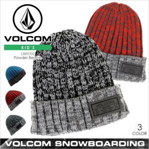 ビーニー キッズ VOLCOM POWDER BEANIE - L5851702 VOLCOM ボルコム キャップ ビーニー キャップ シンプル ボンボン ジュニア ボーイズ 帽子 ワンポイント ロゴ|3direct