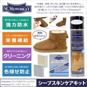 ムートンブーツ 防水スプレー スエードブラシ シューケア セット M.Mowbray ラテックス&スプラッシュブラシ シープスキン WOLY 靴 掃除 お手入れ 汚れ落とし|3direct