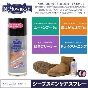 ムートンブーツ クリーナースプレー シューケア M.Mowbray スエード シープスキン ムートンブーツ ケア WOLY 靴 レザー ケア 掃除 お手入れ 洗濯 汚れ落とし|3direct