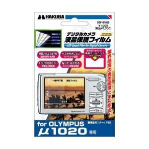 ハクバ HAKUBA OLYMPUS μ1020専用液晶保護フィルム DGF-O1020